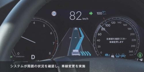 自動車線変更機能が動作しているときのメーター表示(資料:ホンダ提供の動画から)