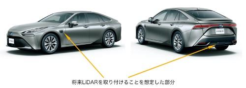 Advanced Driveを搭載する「MIRAI」にはフロントフェンダーとリアバンパー中央に、将来LiDARを装着することを想定している部分がある(写真:トヨタ自動車)