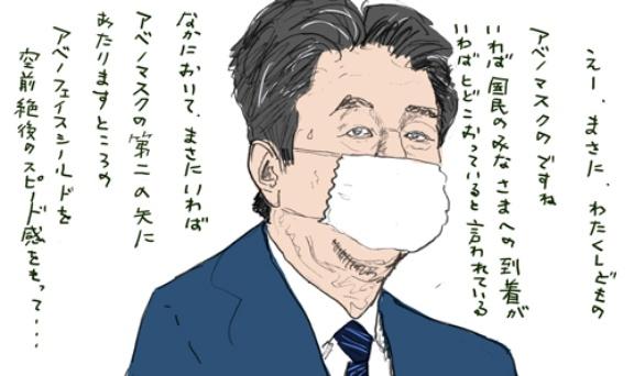 イラスト あべの マスク