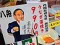 菅新政権発足で、マーケットはどこに注目しているのか?