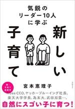 本連載をまとめた『気鋭のリーダー10人に学ぶ 新しい子育て』(絶賛発売中)