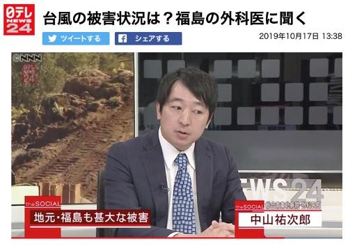 「日テレNEWS24」に出演し、福島の被害についてお話しする機会を得ました