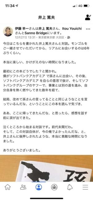 対談を追えた直後、伊藤羊一氏がアップしたFacebookの投稿。「泣くところから始まる対談です。前代未聞だわ」と記した