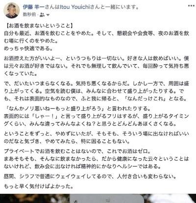 お酒を飲まない理由、飲み会に行かなくなった理由を説明する、伊藤羊一氏のFacebook投稿