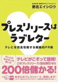 2009年刊行の野呂さんの著書