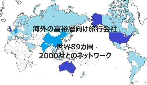 エクスペリサスは、世界の富裕層向け旅行会社などとのネットワークを築いた。紺色は100社超の提携会社がある国、青は50社超、水色は50社以下の提携会社がある国(図:エクスペリサスのデータを基に編集部で作成)