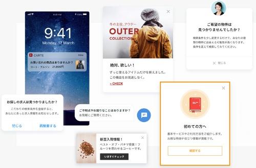 KARTEと連動したアプリでは、アプリ利用者に対し、その利用状況に合わせた呼び掛けなどがされる。利用者は自分なりに情報などを見ているだけではなく、予想外の利用の仕方に気づいたり、次の行動を取りやすくなったりする(画像:KARTEで発信されるメッセージ例/プレイド提供)