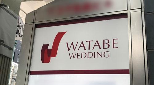 本社のある京都市内には、ワタベウェディングの店舗がいくつもある