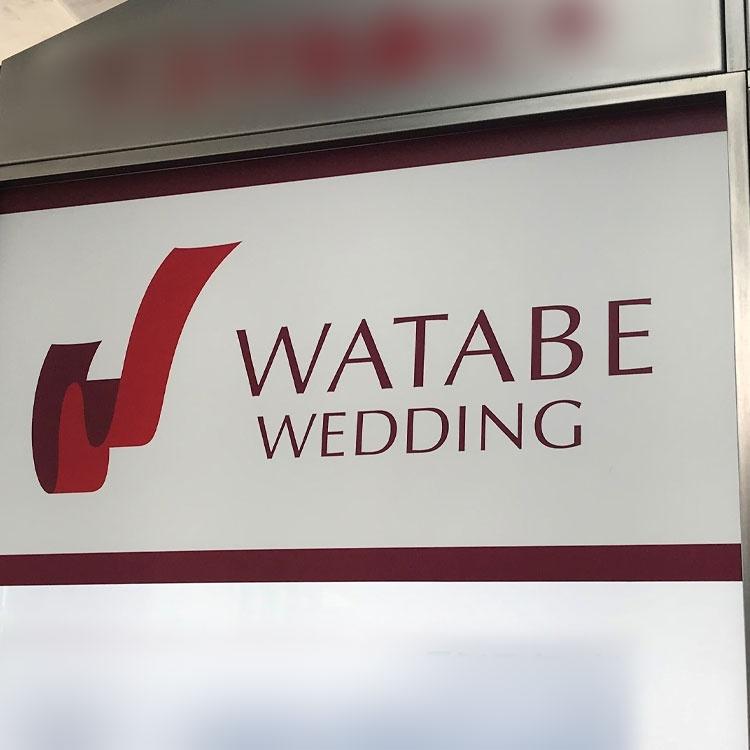 ワタベウェディング元会長「事業承継の失敗が、私的整理の遠因です」