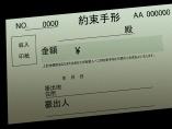 [調査マンは見た!]紙の手形が廃止で問われる経営者のモラル