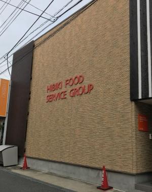 埼玉県川越市にあるひびきの本社。住宅街に構える