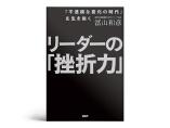 書評 『リーダーの「挫折力」』〜修羅場のサバイバル術