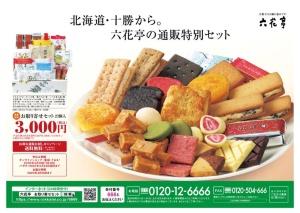 8都府県の新聞に入れた折込チラシ。店舗のお客が減る分、通信販売に力を入れる