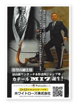"<span class=""fontBold"">紳士向けのジャンプ式ビニール傘をクラウドファンディングの「Makuake」に出品した</span>"