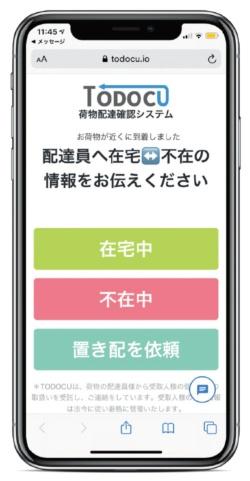 受け取り手が在宅か不在かを知らせるアプリの画面例