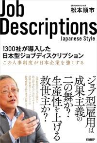 『1300社が導入した 日本型ジョブディスク リプション』<br>著者 : 松本順市<br>出版社 : 日経BP<br>価格 : 1760円(10%税込み)