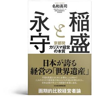 """<span class=""""fontBold""""> 『稲盛と永守』</span><br>著者: 名和 高司<br>出版社:日経BP(日本経済新聞出版)<br>価格:1760円"""