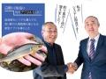 新型アプリ導入で釣り客3倍 日野川漁業協同組合