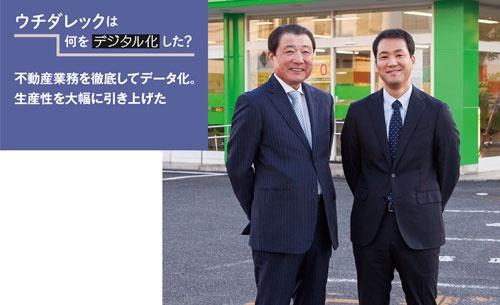 ウチダレックの内田良一社長(左)とIT改革を進めた長男の光治専務(写真:伊東昌信)