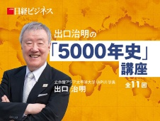 出口治明の「5000年史」講座
