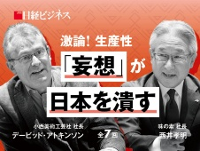 激論!生産性 「妄想」が日本を潰す