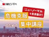 入山章栄、H・ミンツバーグほか/難局を乗り切る破壊と創造の経営