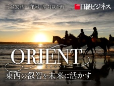 ORIENT(オリエント)~東西の叡智を未来に活かす