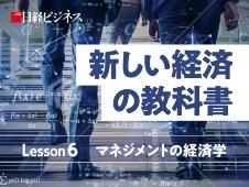 新しい経済の教科書Lesson6 マネジメントの経済学