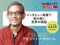 バナジー教授(1)世界を貧困から救う経済学(ノーカット再配信)