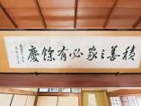 近江商人の「三方よし」が説く、「世間よし」の世間とは何ぞや?