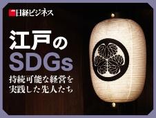 江戸のSDGs