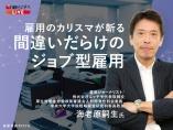 「日本型ジョブ型雇用」は矛盾した言葉、本質が理解できていない