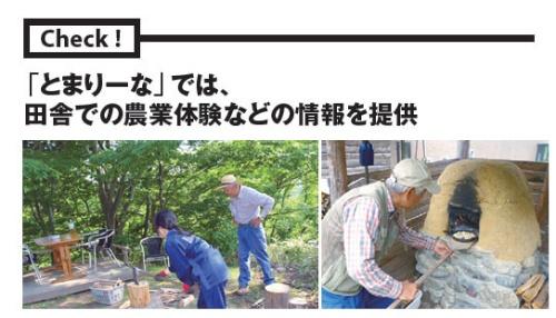 体験型民泊で紹介される「駒木 の家」(青森県)の例。薪割り体 験などができる