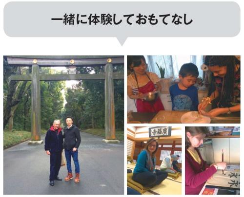 外国人のゲストに、家族同様に接してもてなす嘉手納さん(写真左の右側)。一緒に餃子を作って食べたり、座禅や書道など和の体験に誘ったりと、共に楽しむことが喜ばれている