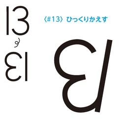 """<逆転の発想>は発明原理では<#13逆発想原理>で表せられ、この連載では<a href=""""/atcl/skillup/15/284075/120400012/"""">第13回</a>で紹介しています"""