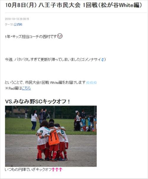 西村氏がコーチも務める「松が谷FCキッズ」のブログ。OBには日本代表で10番を背負う中島翔哉選手も