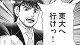 """わが子を年収1000万円の""""社畜""""にするのか"""